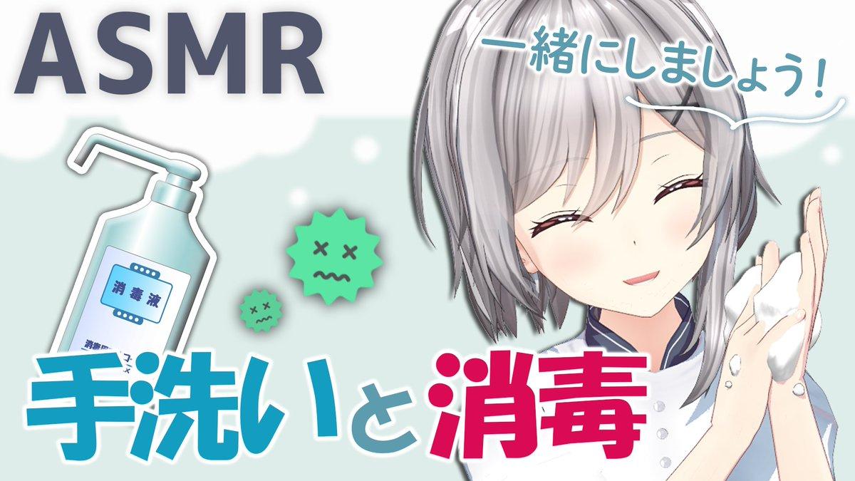 最近はコロナウイルスのニュースばかりですが、皆さんは大丈夫でしょうか? 正しい手洗いの方法をASMR動画にしてみたので、一緒にウイルス対策してもらえると嬉しいです( ˶˙ᵕ˙˶ )  https://t.co/jONrRTzfpq https://t.co/Ayx3a9w3NM