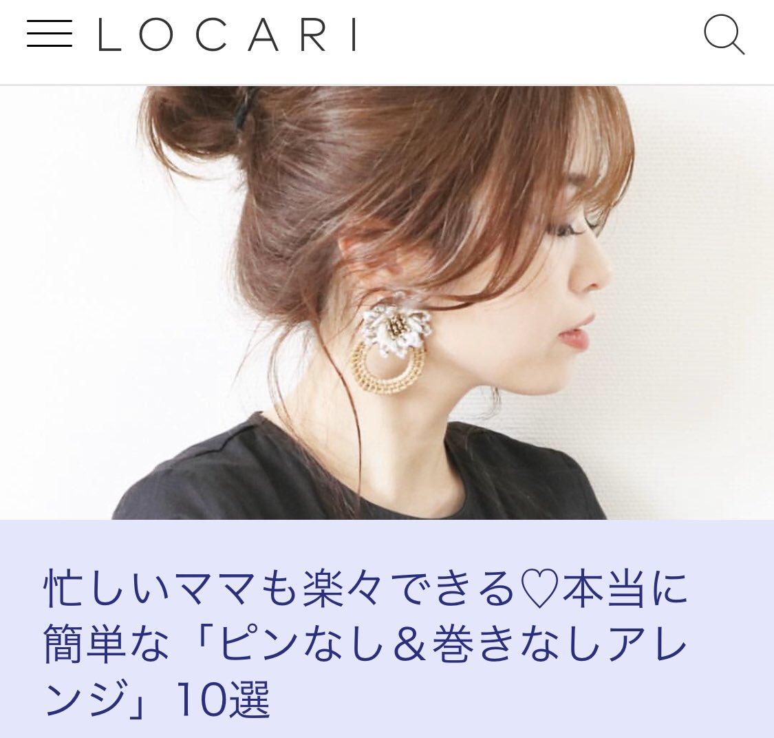 忙しいママも楽々できる♡本当に簡単な「ピンなし&巻きなしアレンジ」10選  @locari_jpより#ロカリ #LOCARI #ピックアップ #巻かないアレンジ #ヘアピン不要アレンジ