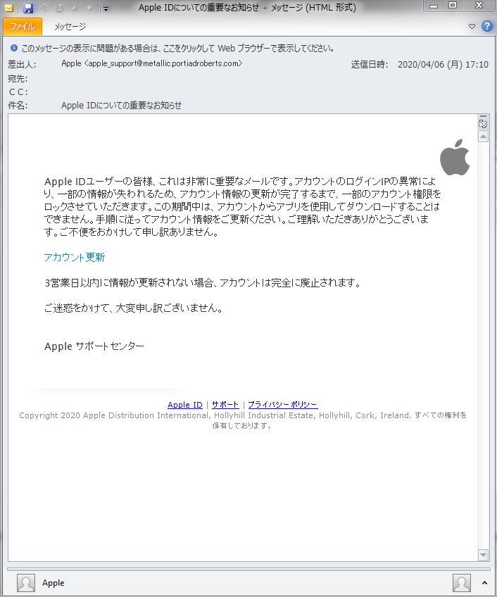 な 重要 お知らせ apple の について id