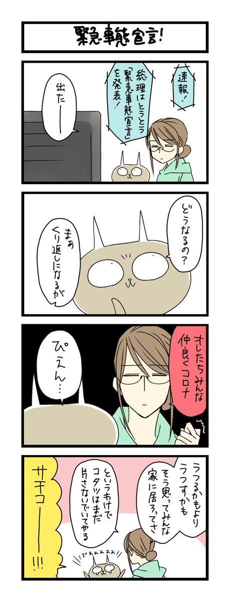 【夜の4コマ部屋】緊急事態宣言! / サチコと神ねこ様 第1291回 / wako先生