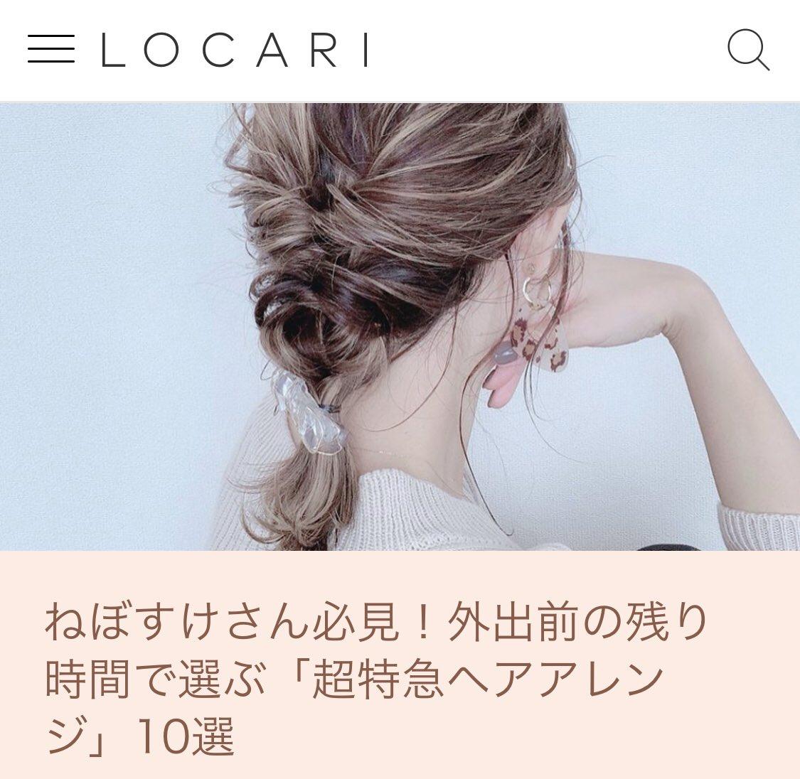 ねぼすけさん必見!外出前の残り時間で選ぶ「超特急ヘアアレンジ」10選  @locari_jpより#ロカリ #LOCARI #ピックアップ #時短ヘアアレンジ #簡単ヘアアレンジ