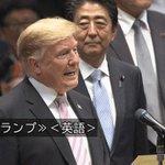 省略しすぎ!トランプ大統領の字幕