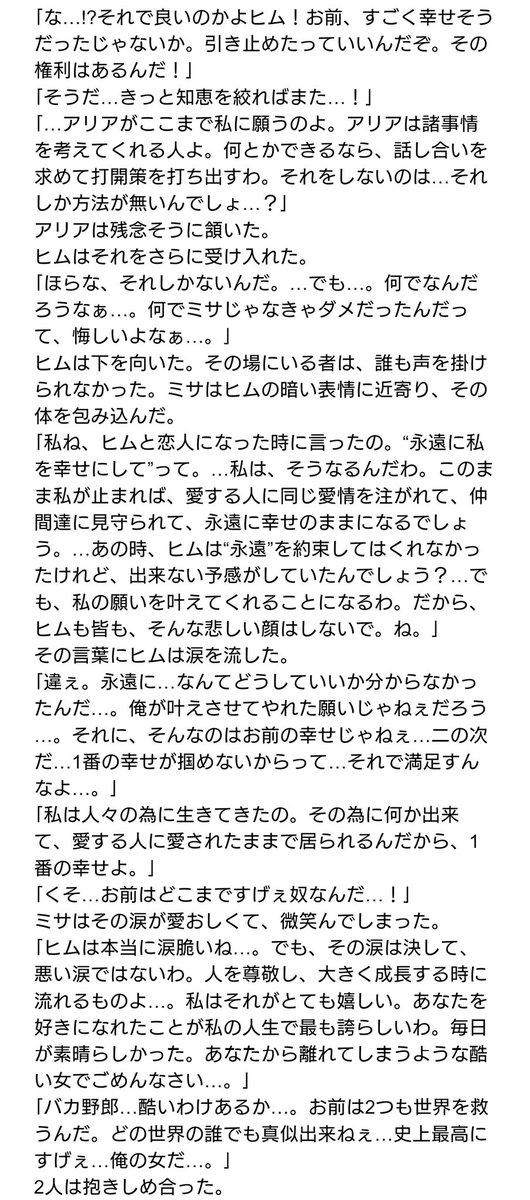 ストーン 小説 ドクター 夢