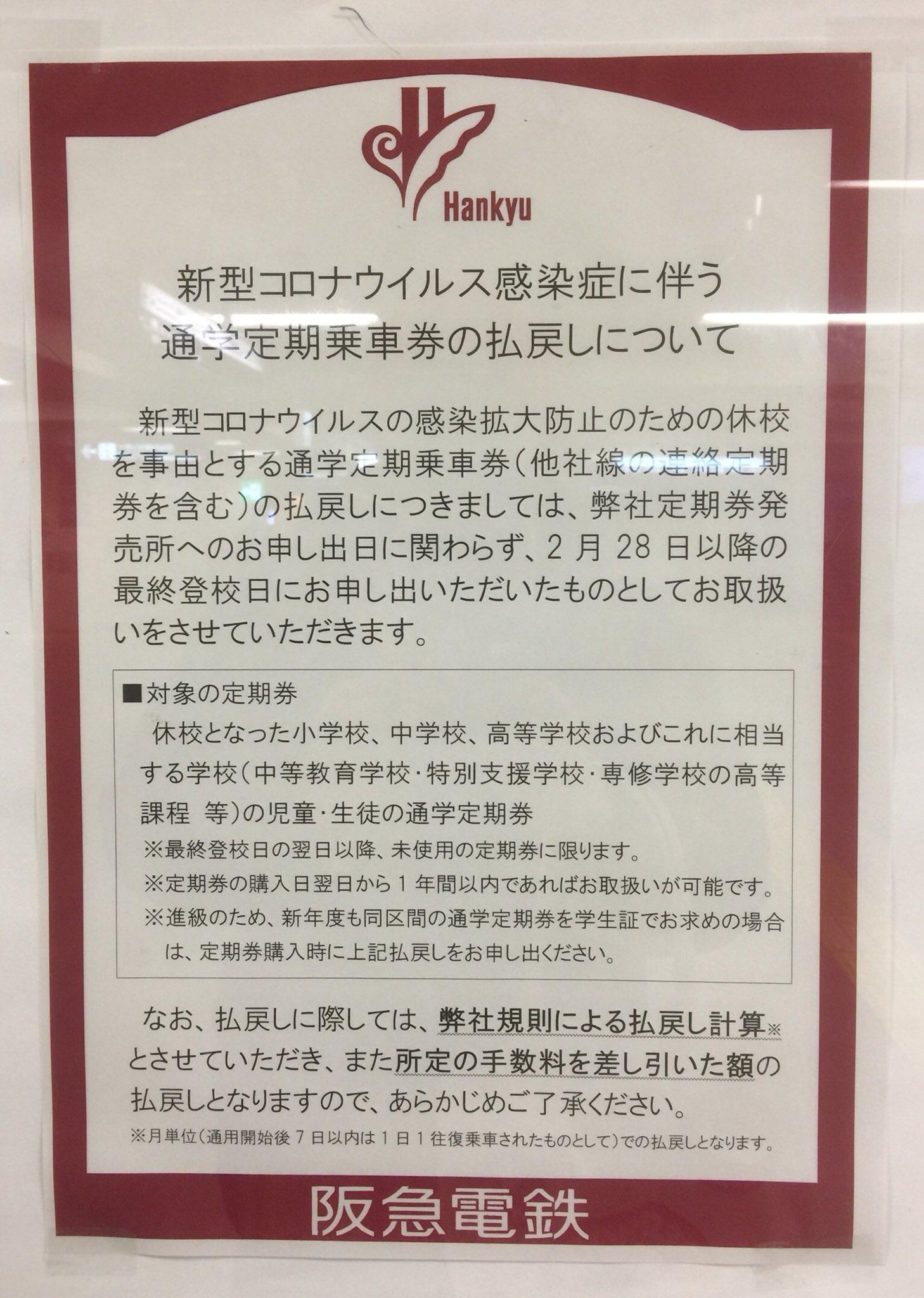 電車 定期 払い戻し 阪急