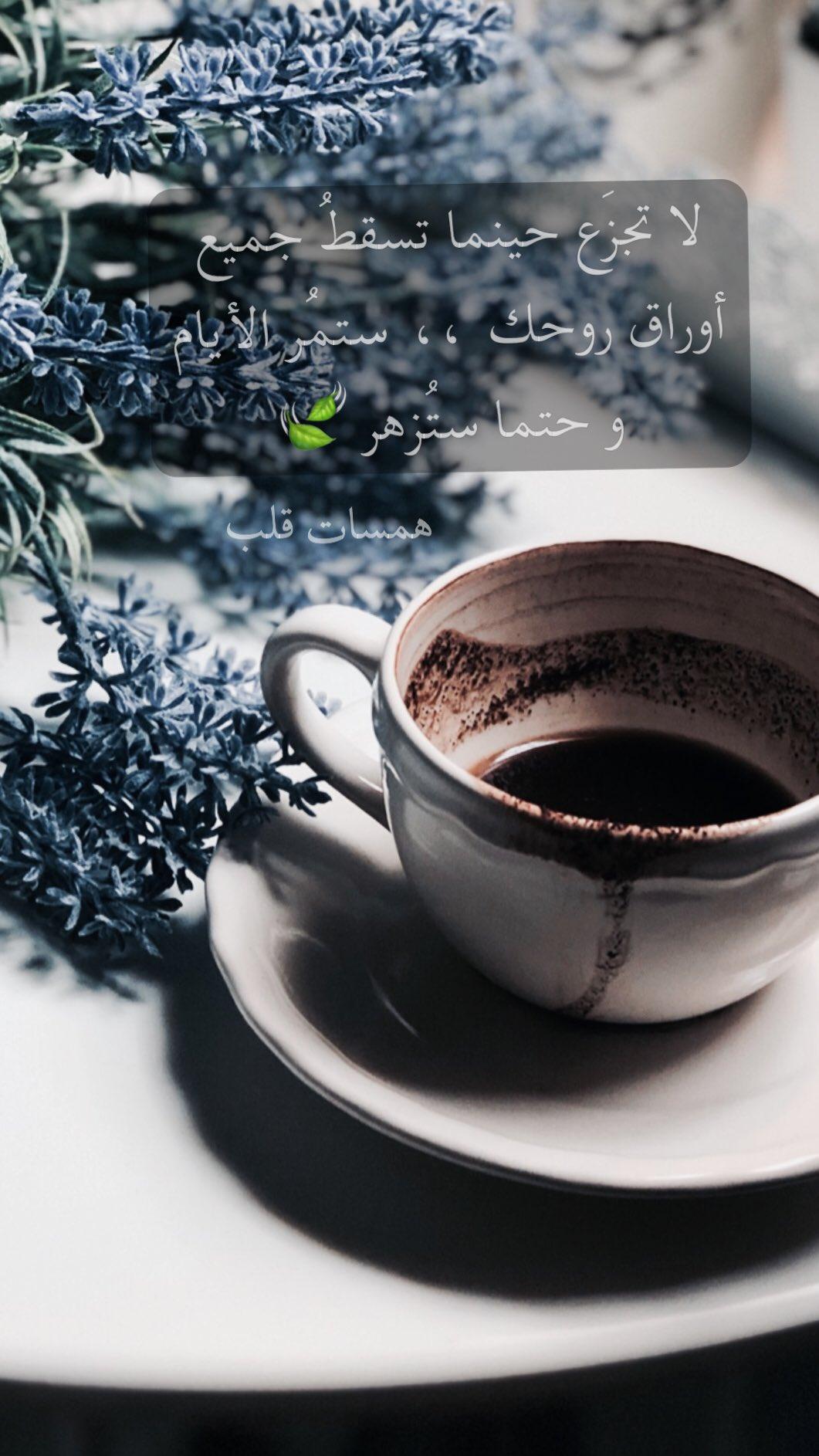 همسات قلب On Twitter حين تفقد الدفء تجده على أطراف كوب قهوة