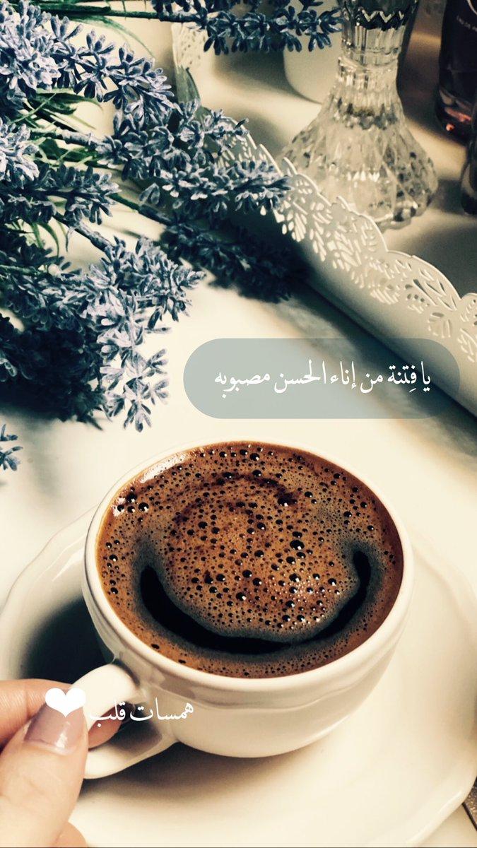 همسات قلب No Twitter حين تفقد الدفء تجده على أطراف كوب قهوة