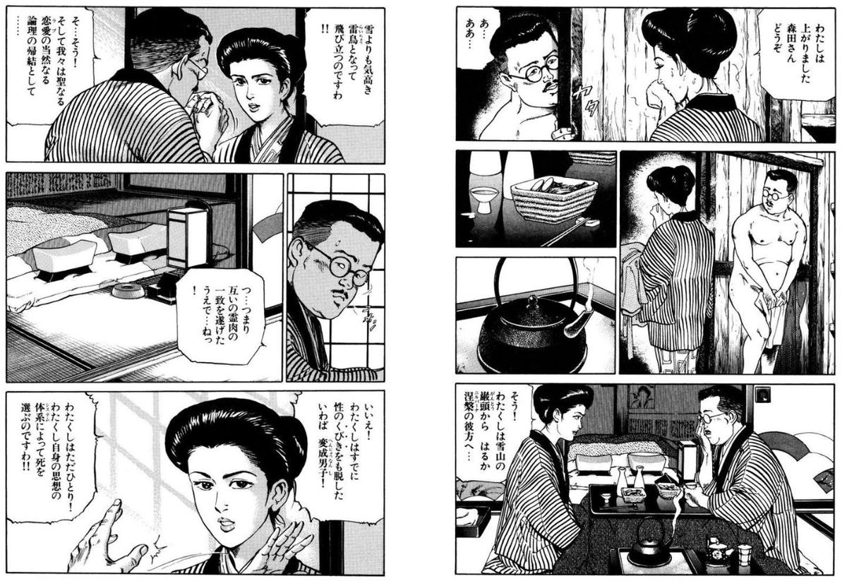 """不覚悟 sur Twitter : """"心中(未遂)する前日の森田草平と平塚らいてう ..."""