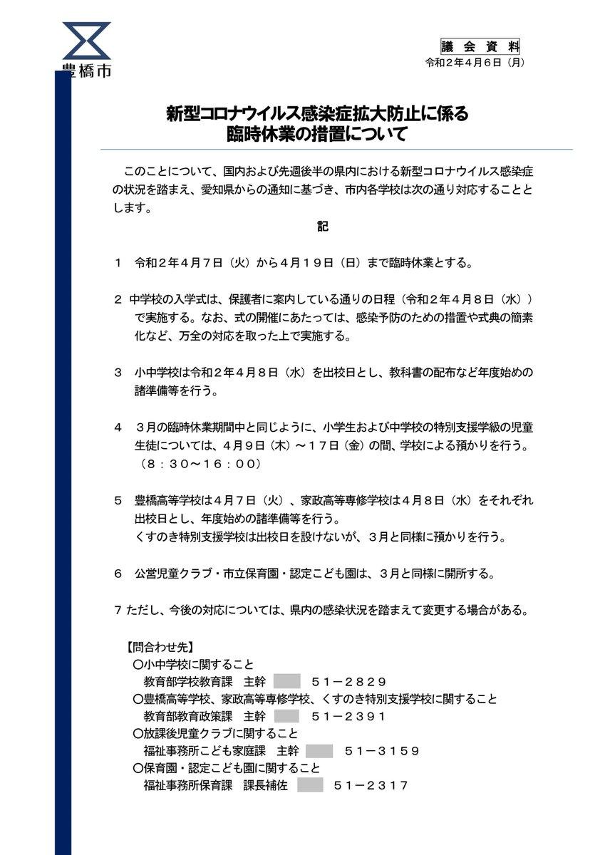 学校 延期 県 愛知