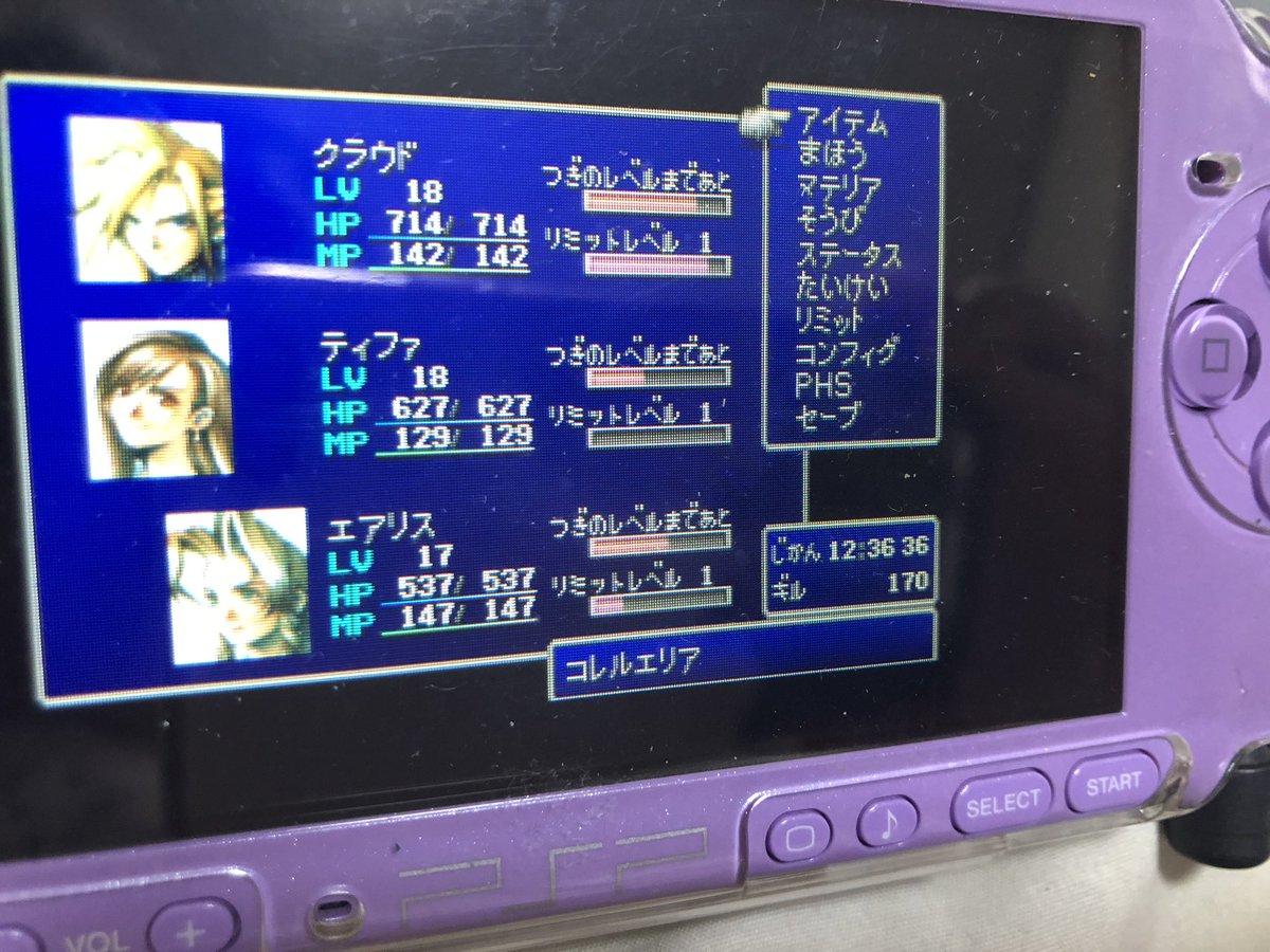 PSP引っ張り出してきてリメイクでもなんでもないFF7始めたんだけど、初めてやった時と同じ過ちを繰り返すあたしwユフィ仲間にしそびれたw攻略見ながらやってたはずなんだが…💧#FF7