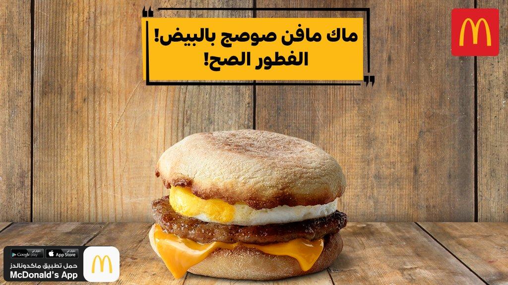 سعوديه افطار ماكدونالدز