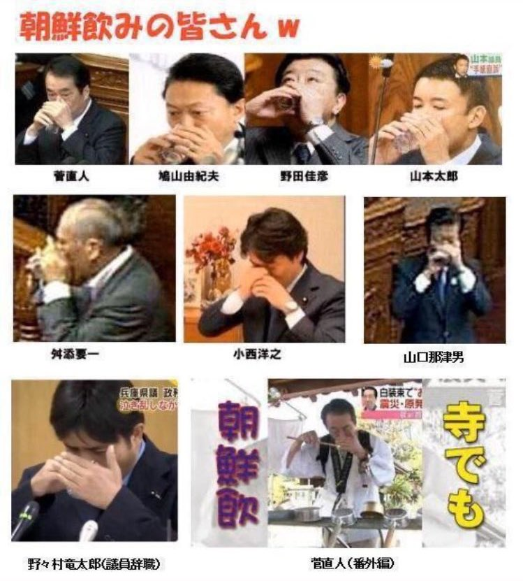 @miho_mineral @ik860206 @Sankei_news ツッコミ①朝鮮飲みこれは漫画「美味しんぼ」の描写が根拠とされる、悪意あるデマでは。ソース貼ります→ この飲み方は朝鮮のものではなく、日本独自の丁寧で奥ゆかしい作法なのではないでしょうか?我が国の作法を他国由来のものと蔑称するのはおかしいのでは?
