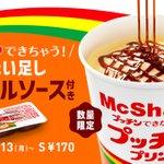 【4月13日】マクドナルドで新発売されるプッチンプリンのマックシェイクが熱い