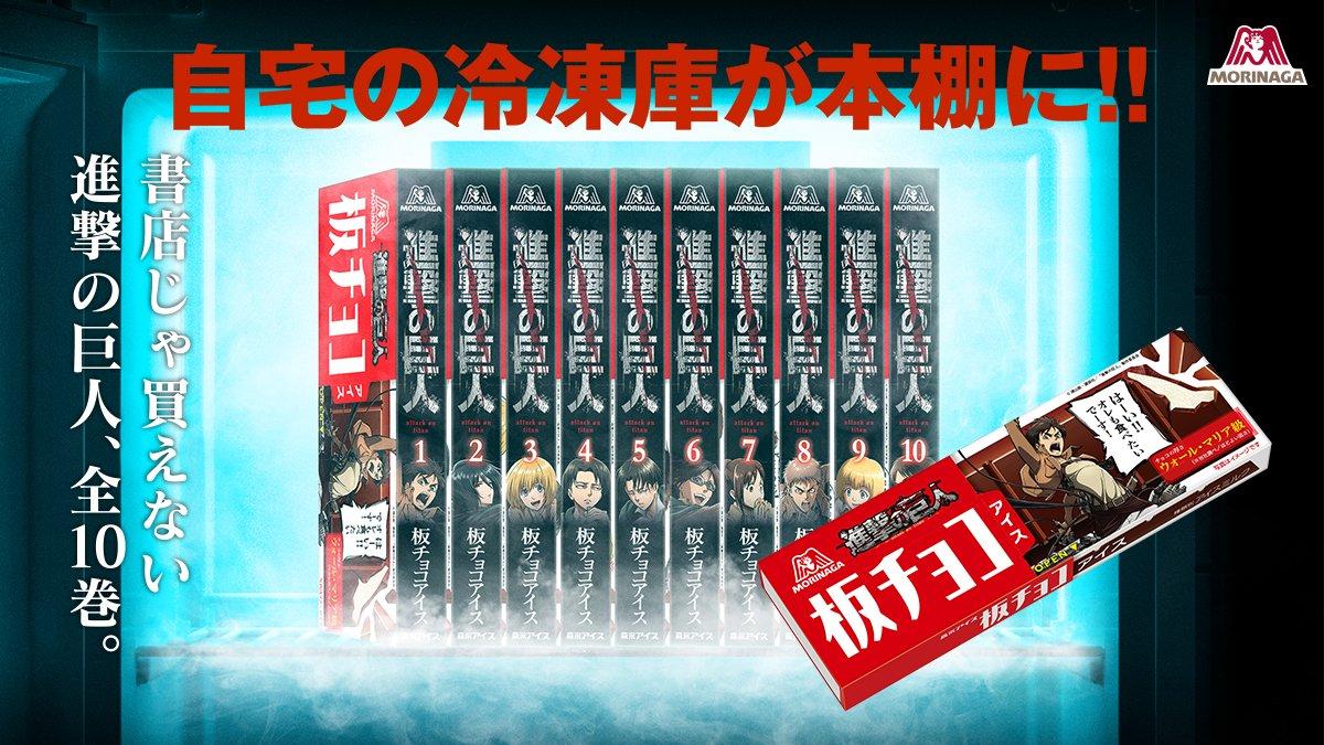 森永製菓「板チョコアイス」と「進撃の巨人」のコラボパッケージが発売中!なんと側面が背表紙のようになっていて、まるで冷凍庫が本棚に!? 全10種類!詳細はこちら→ #shingeki