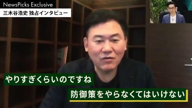 🎥ビデオ🎥「(新型コロナウイルスに対して)やりすぎぐらいの、防御策をやらなくてはいけない」三木谷浩史「すべての日本人に今伝えたいこと」番組視聴▶️