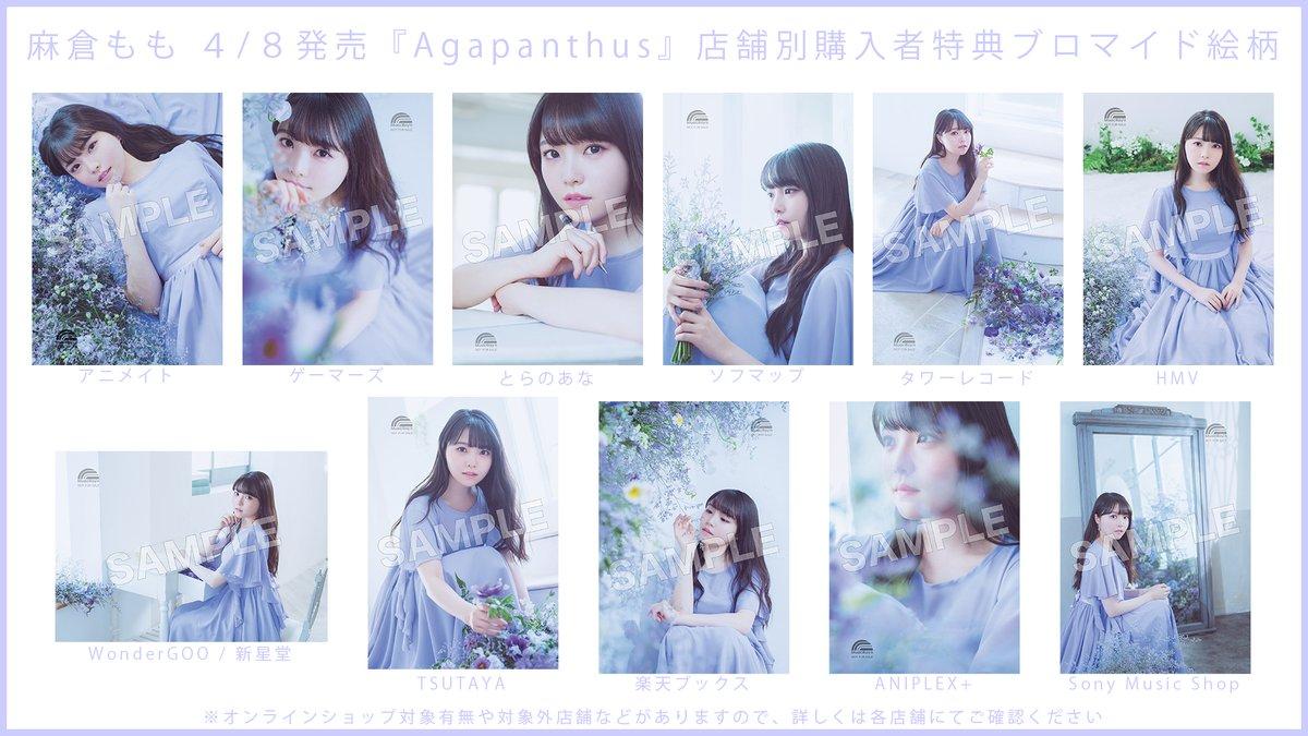 #麻倉もも 本日4/7より出荷開始となりましたアルバム『Agapanthus』の店舗別購入者特典ブロマイドの絵柄一覧です。