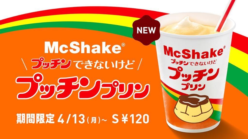 4月13日よりマクドナルドから、「マックシェイク プッチンプリン」が新発売されます✨ちょい足しカラメルソース付きも数量限定で発売されます!