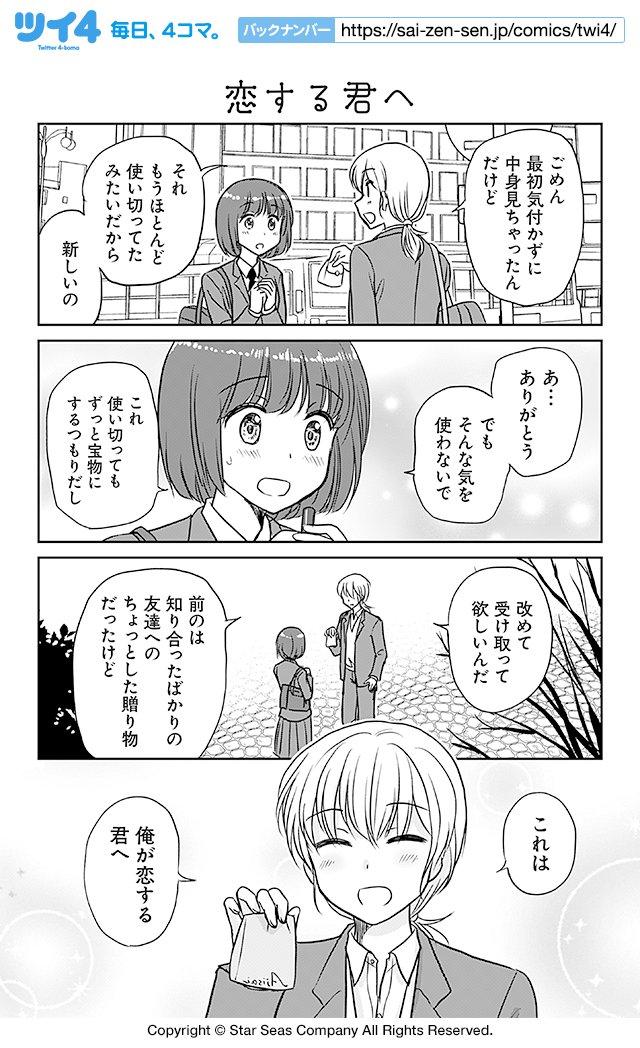 【恋する君へ】島崎無印『乙女男子に恋する乙女』  #ツイ4