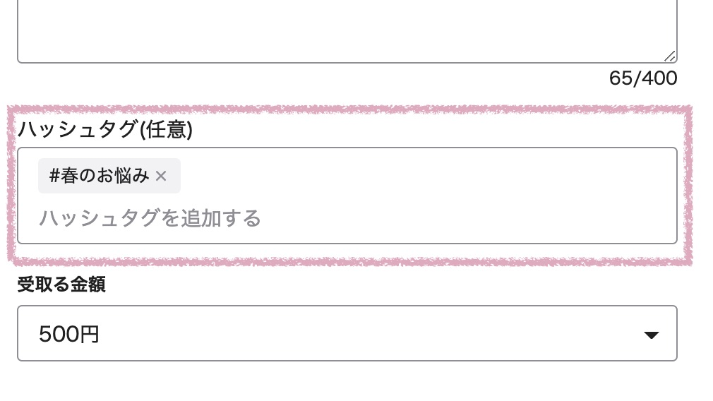 /bosyu「春のお悩み解決企画」に参加するときは💁♀️✨\bosyu作成ページの下にある
