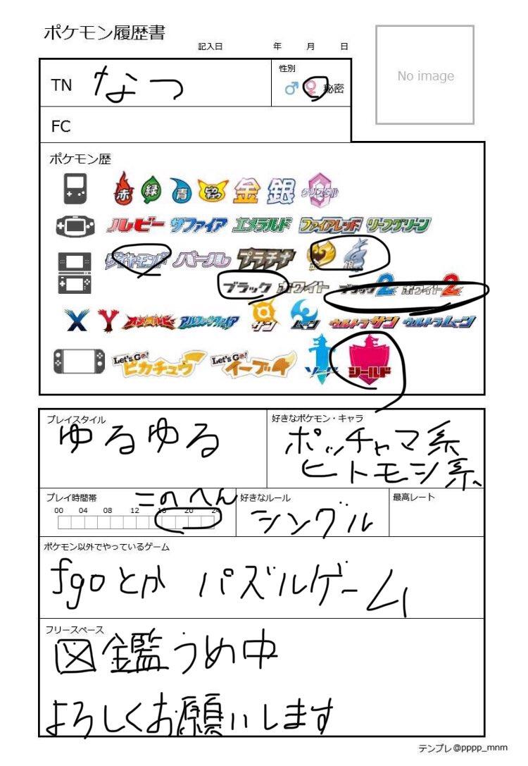 図鑑埋め ポケモンホーム 剣盾