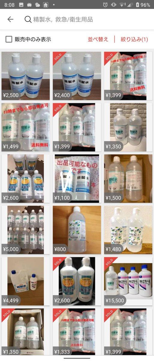 て 売っ 精製 ない 水 【薬剤師徹底解説】精製水が売ってない!代用品と家庭での作り方【入手簡単コスパ抜群】