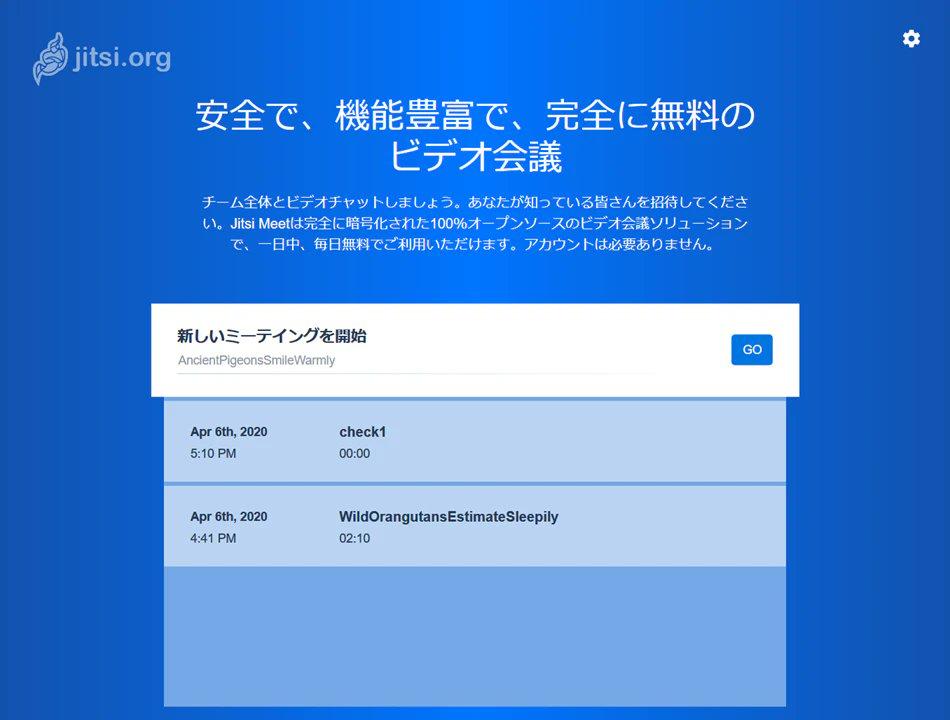 Zoomっぽい、むしろとのいいとこ取り?のをブラウザにアクセスするだけで利用できるJitsiを、Dockerでサクッと試す手順を書いてみました。ご興味ありましたら。>Jitsi Meet(ビデオ会議システム)のサーバを Docker Compose で起動する手順