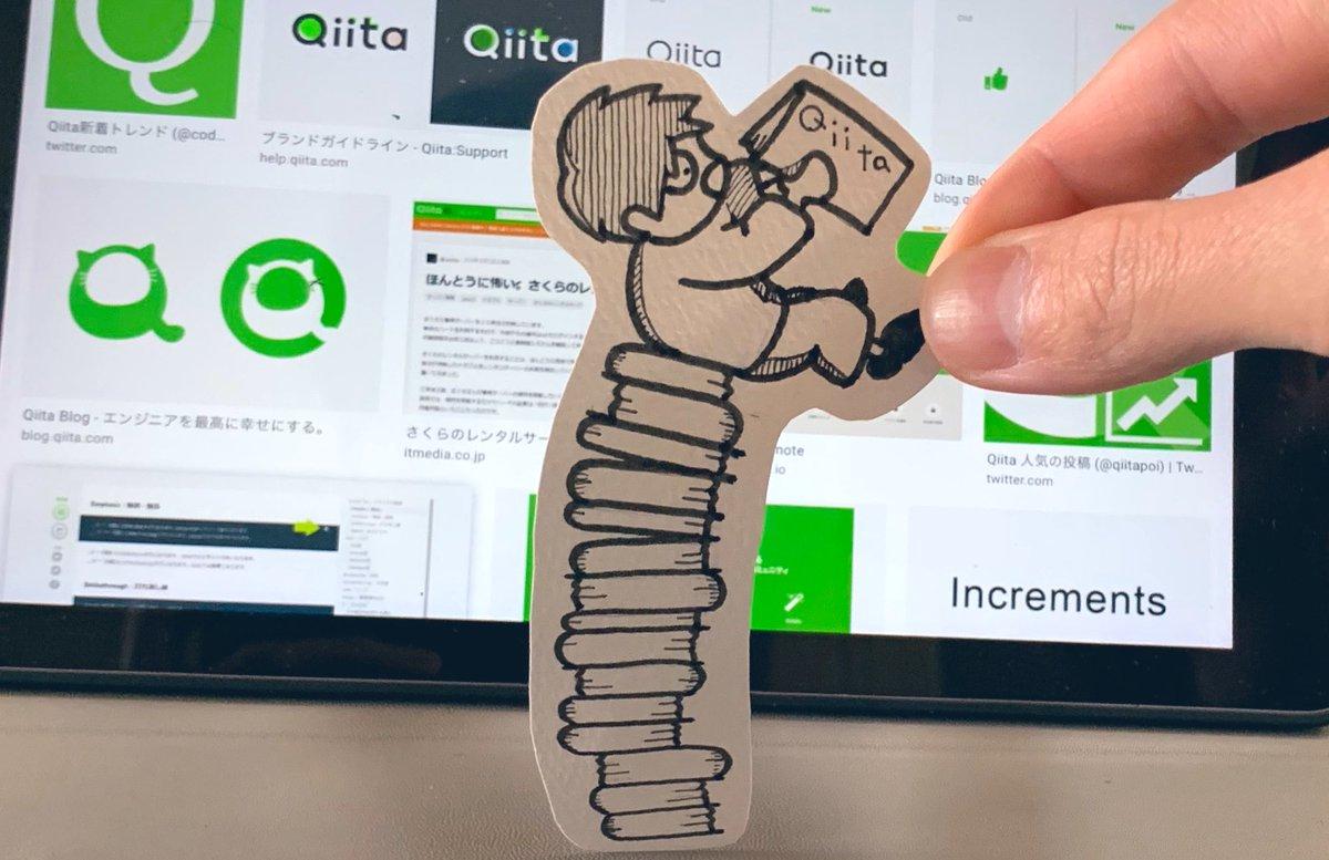 Qiitaの読むべき記事100選が保存版すぎる!プログラミングとかやってて何を読んでおけば良いかわからなくなる。その時はこのサイトの中から選んで読めば超為になる。どうにか読み切りたい😌→#Qiita #プログラミング#駆け出しのエンジニアと繋がりたい