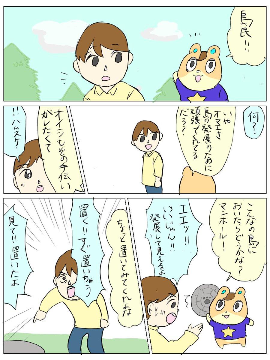 記憶喪失ハムスケ #あつ森
