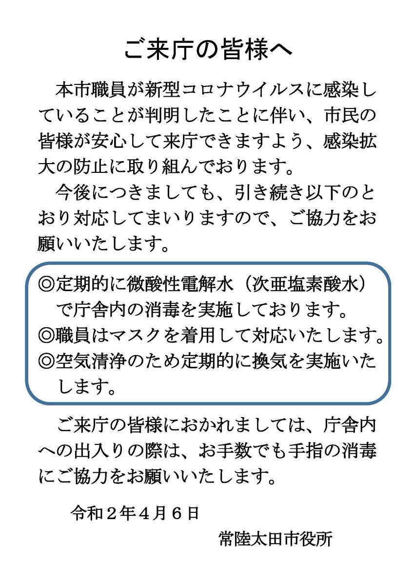太田 市 コロナ twitter