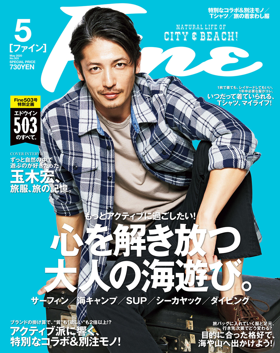 Fine5月号は4月9日(木)発売です。#ファイン #雑誌 #日之出出版 #玉木宏 #速水もこみち #HeySayJUMP今月からレギュラーモデルとして #髙木雄也 さんが登場!