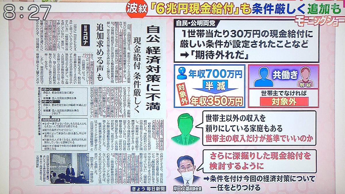 給付 金 30 万 円 条件