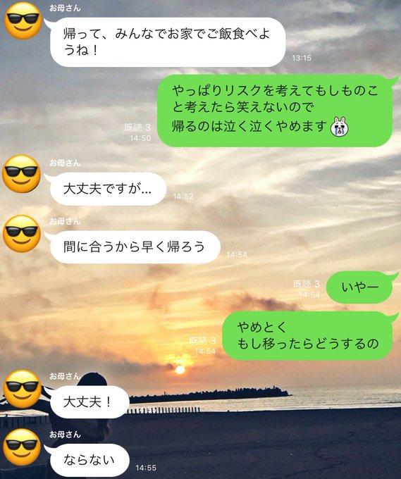 山梨 コロナ 爆 サイ