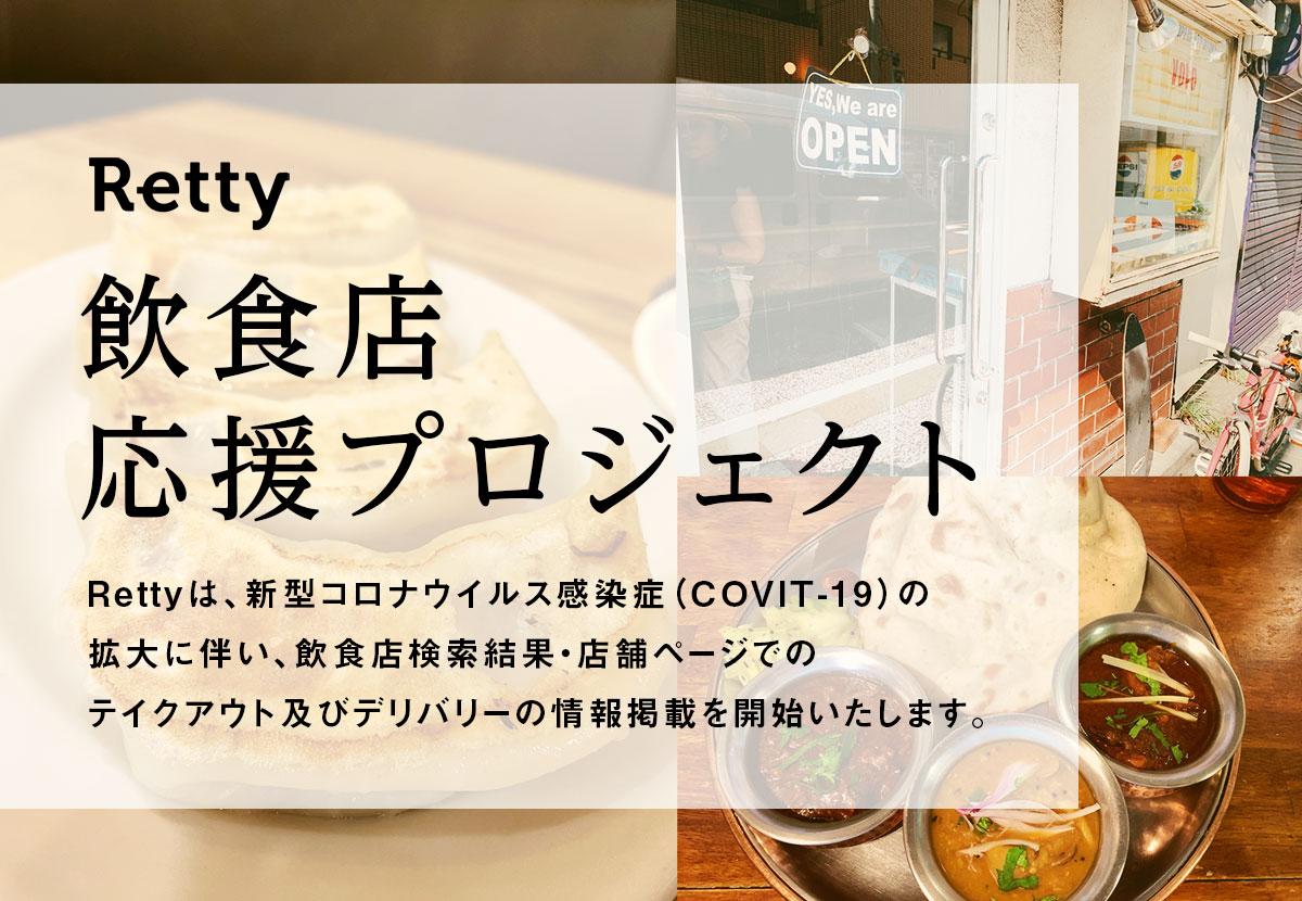 グルメサービスRetty、新型コロナウイルス感染症(COVIT-19)の拡大に伴い、テイクアウト・デリバリー導入店舗の情報掲載を開始。  @PRTIMES_JP