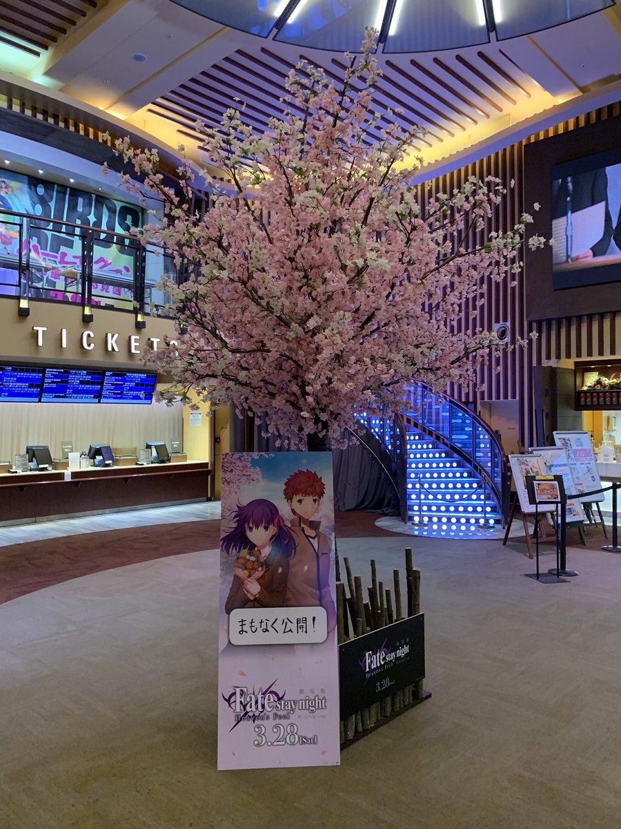 test ツイッターメディア - 劇場版『Fate/stay night [Heaven's Feel]』最終章新宿バルト9のロビーです。#fate_sn_anime#がんばれ映画館 https://t.co/R4Ub9AkmoK
