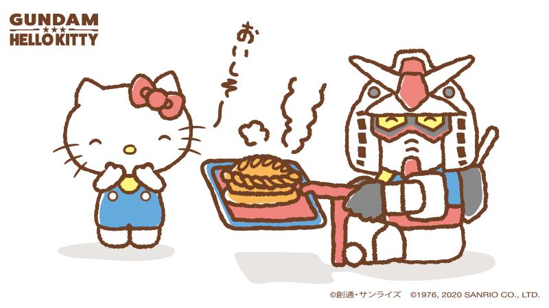 キティ「わぁ!キティの大好物、アップルパイを焼いてくれたのね🍎とっても上手! #愛と平和のガンダムキティ 」