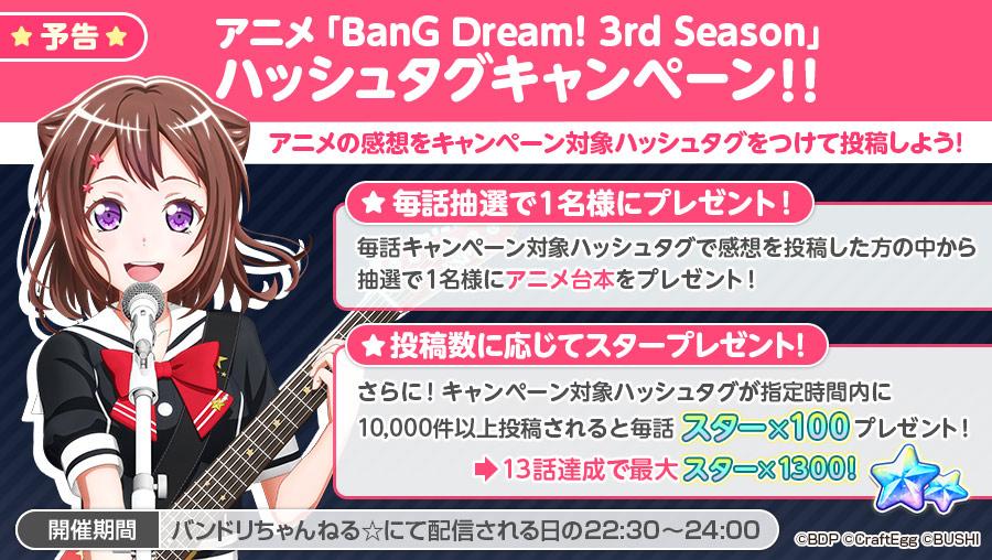 test ツイッターメディア - 本日22:30よりアニメ「BanG Dream! 3rd Season」#9 YouTube配信開始💫配信開始と同時に、条件達成で「スター×100」をプレゼントしたり、抽選でアニメ台本が当たる『アニメ「BanG Dream! 3rd Season」ハッシュタグキャンペーン!』も開催😍  #バンドリ #ガルパ #バンドリアニメ #バンドリのじかん https://t.co/I45ZXy7fSn https://t.co/AbDDsTC82o