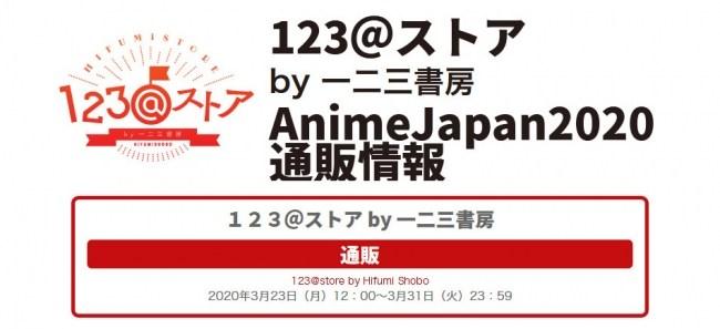 test ツイッターメディア - 『鬼滅の刃』『推しが武道館いってくれたら死ぬ』などのグッズを販売! AnimeJapan2020にて発売予定だった商品を123@ストアにて通販開始! https://t.co/TO6SUW9wZG https://t.co/9gt88CKWa3
