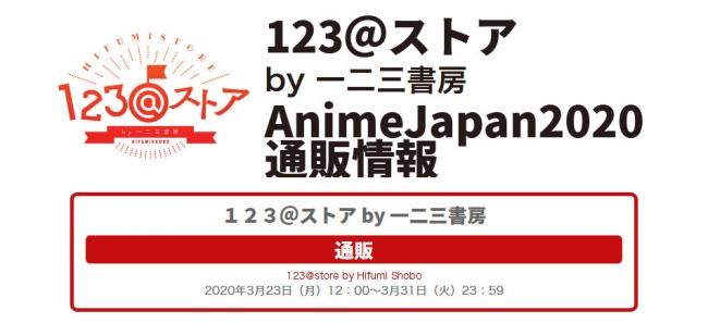 test ツイッターメディア - 『鬼滅の刃』『推しが武道館いってくれたら死ぬ』などのグッズを販売! AnimeJapan2020にて発売予定だった商品を123@ストアにて通販開始! https://t.co/lDxGC4GDlW https://t.co/V7mRZSWJT1