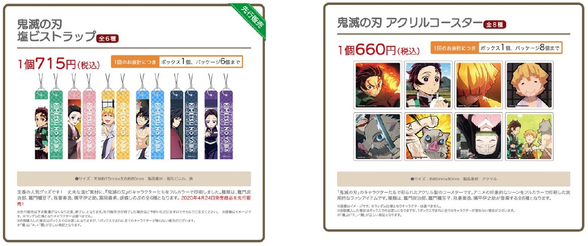 test ツイッターメディア - 『鬼滅の刃』『推しが武道館いってくれたら死ぬ』などのグッズを販売! AnimeJapan2020にて発売予定だった商品を123... https://t.co/41nMPuQWsD https://t.co/TMwOQ6lpaI