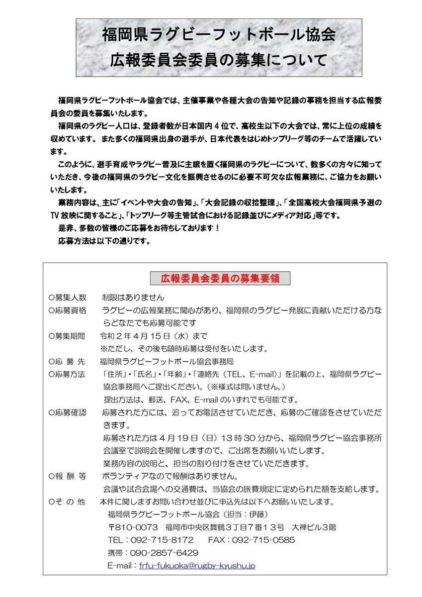 福岡 県 ラグビー 協会