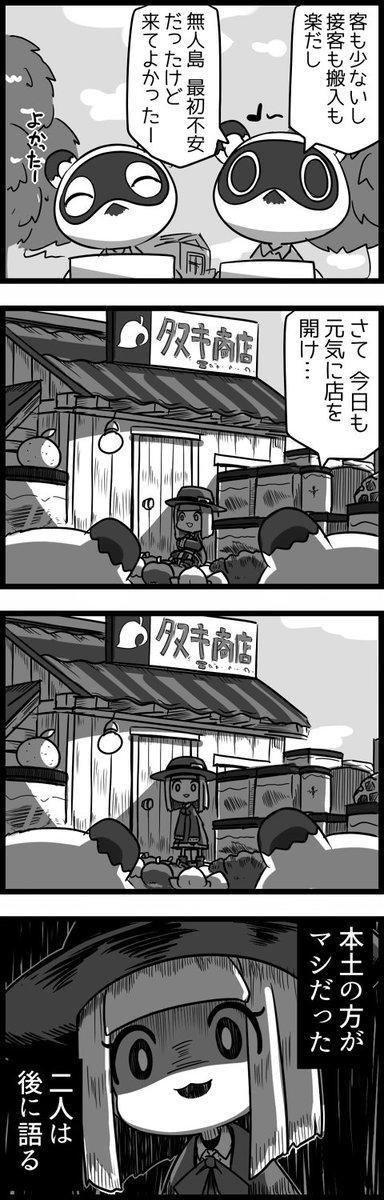 商店 時間 たぬき