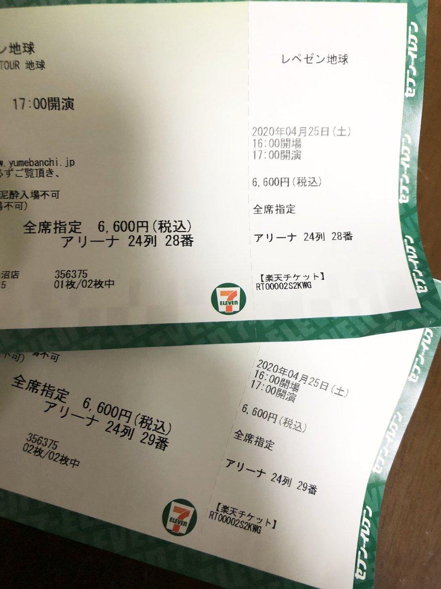 ペイペイ ドーム チケット