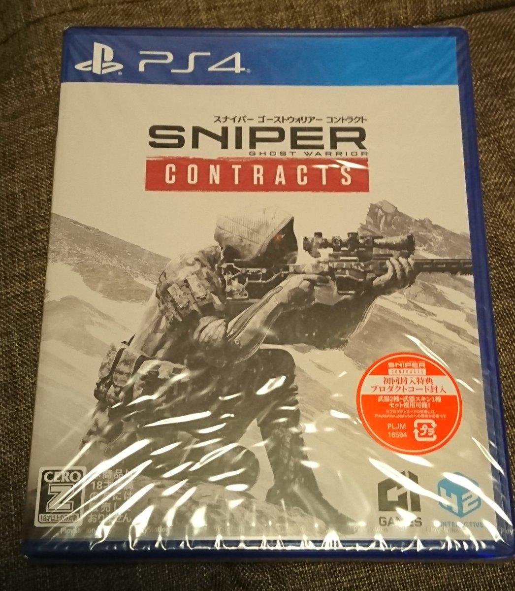 test ツイッターメディア - Sniper Ghost Warrior Contracts届いた久しぶりに自分の好きな系統のやつやる https://t.co/sBaroUQi4V