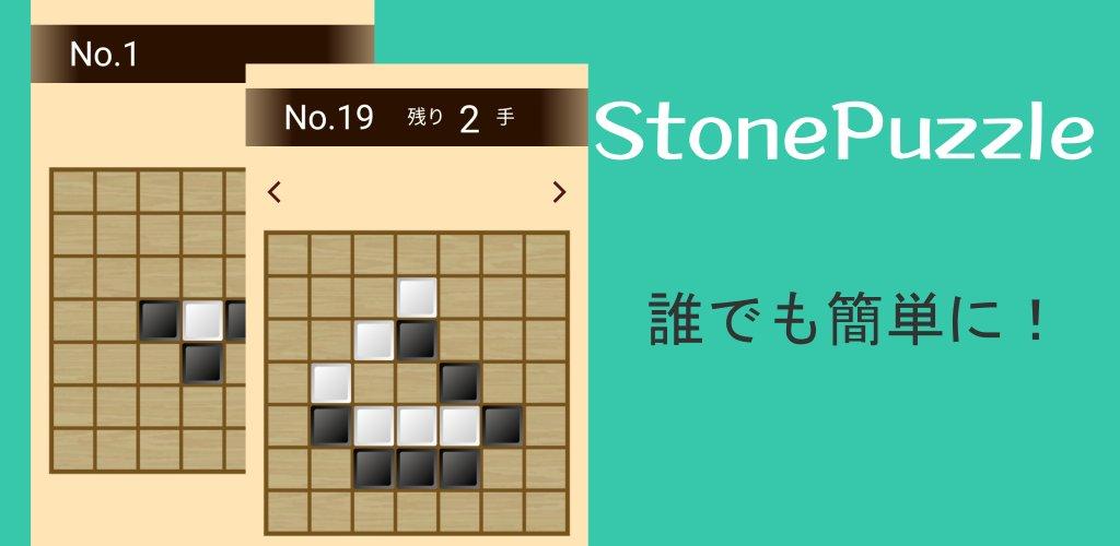 【お知らせ】同じ名前の商品があったため、アプリ名を変更しました。新しい名前は「StonePuzzle」です。よろしくお願いします。