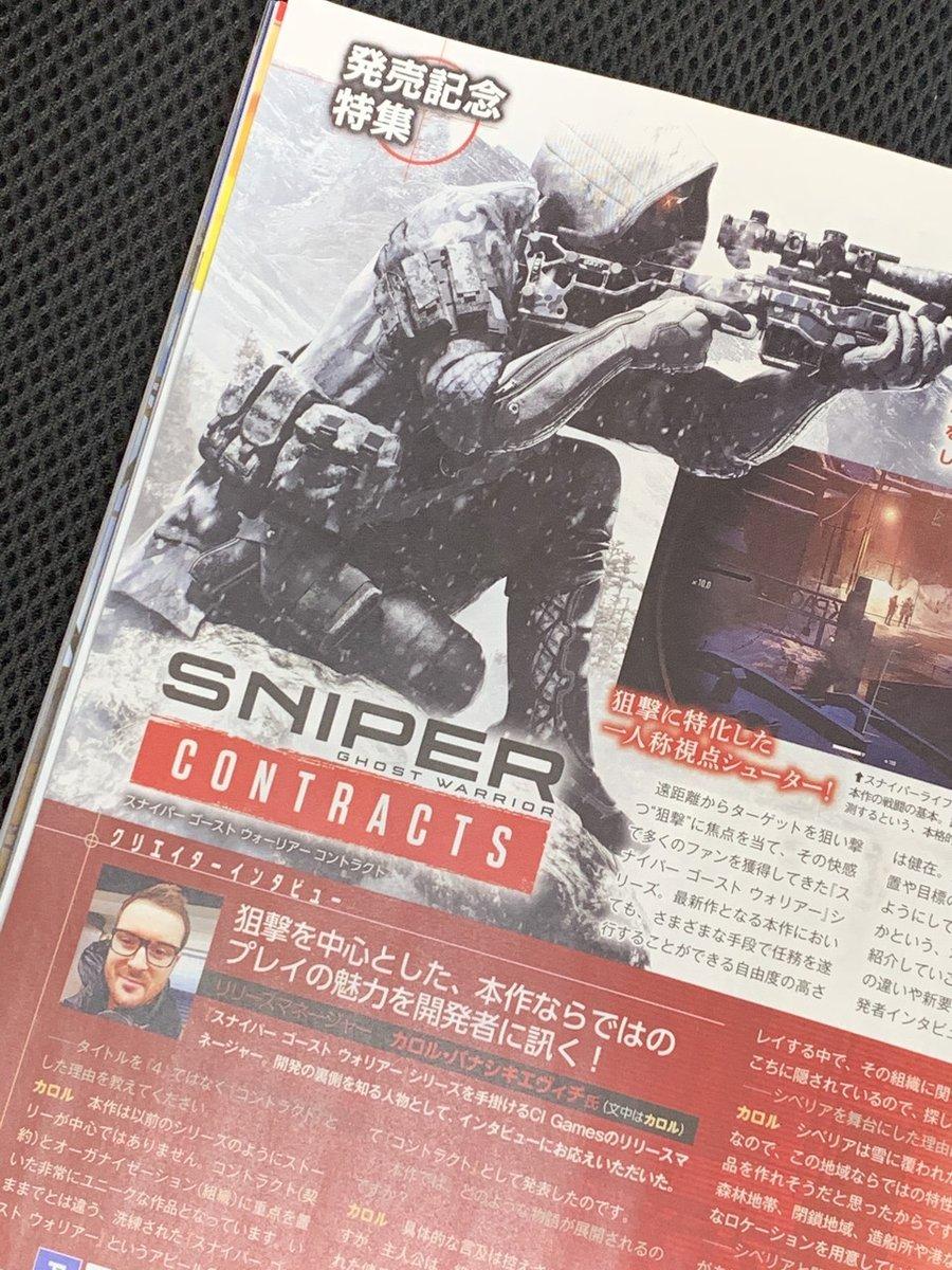 test ツイッターメディア - 本日発売の週刊ファミ通に『Sniper Ghost Warrior Contracts』 #PlayStation4 #PS4 日本語版の紹介記事と開発者インタビューが掲載されました!! 開発会社のCI Games・リリースマネージャーのカロル・バナシキェヴィチ氏が語る前作との違いやこだわりポイントとは? ぜひご一読ください!!#SGWContracts https://t.co/YkZ7sJ2vAM