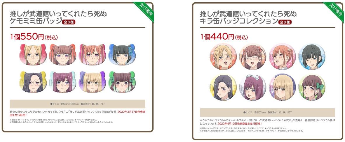 test ツイッターメディア - 「AnimeJapan2020」限定グッズが手に入る 『鬼滅の刃』『推し武道』などhttps://t.co/0SnCcXIYJH新型コロナウイルスの影響で中止された本イベント。一二三書房のECストアでグッズ販売 https://t.co/lzOZ7ifbog