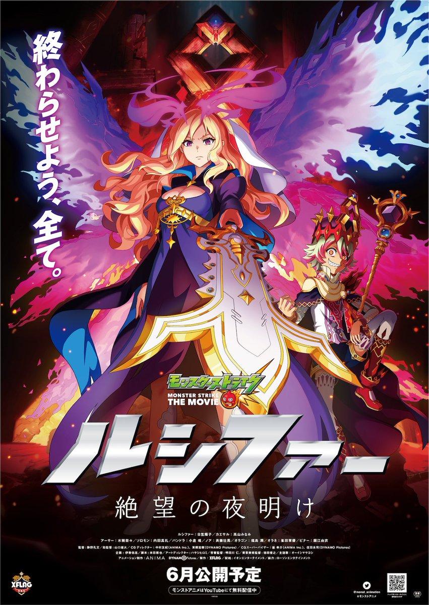 モンストアニメ公式 劇場版モンスト6月公開予定 Monst Animation