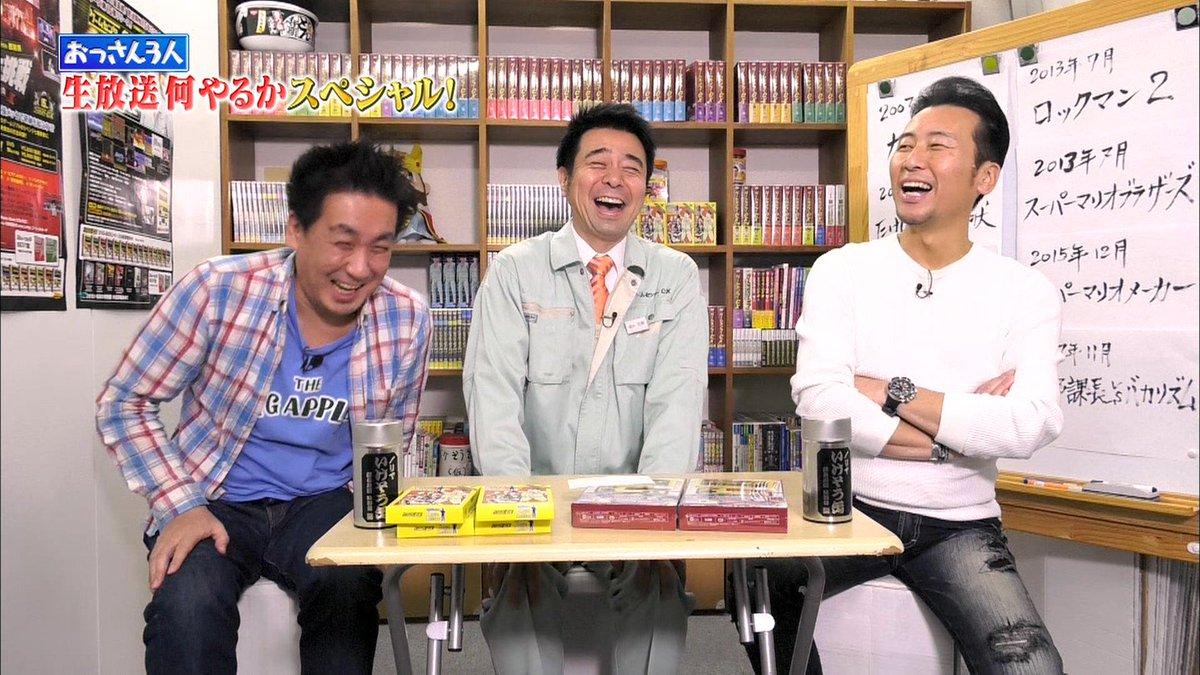 ゲームセンターcx 動画 生放送