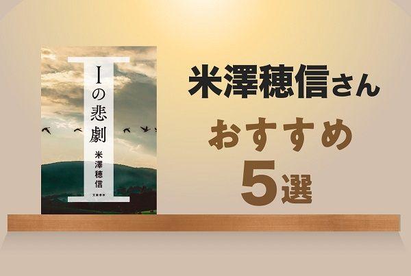 米澤穂信さんオススメ5選!〜「日常の謎」をめぐるミステリが大人気!〜ブクログから米澤さんのオススメ作を5作紹介いたします。ぜひ参考にしてくださいね。▼
