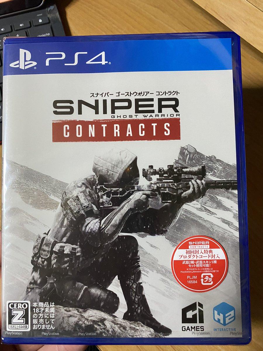 test ツイッターメディア - 届いてたゲームはお気軽狙撃ゲーのSniper Ghost Warrior Contracts !よっしゃ!!アイアンバナー行くぜー!! https://t.co/uJRA4Uacpz