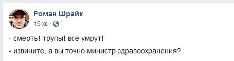 Создан штаб противодействия распространению коронавируса - его возглавил главный санитарный врач Украины Ляшко - Цензор.НЕТ 6038